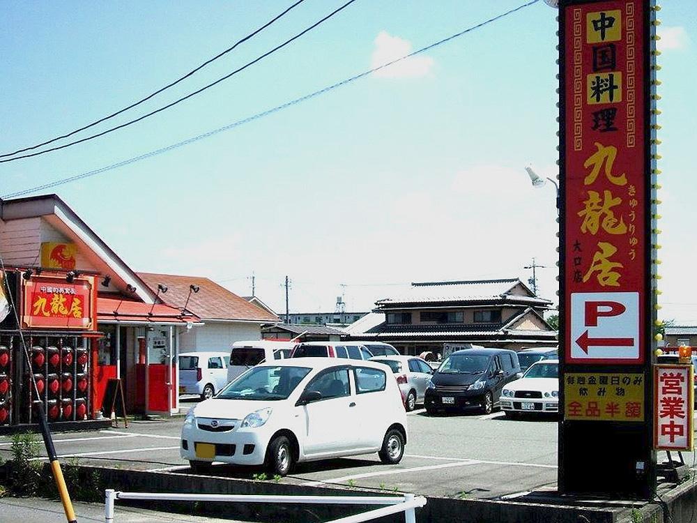 中国料理 九龍居 大口店