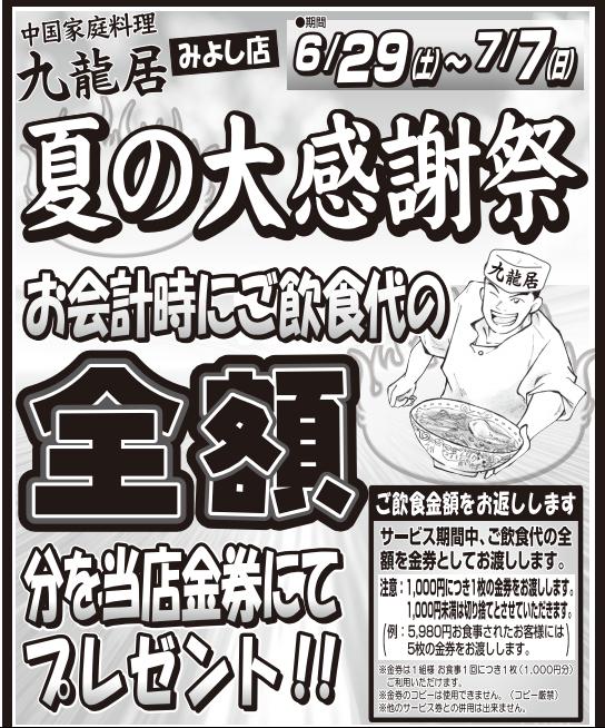 令和元年06月29日(土)〜07月07日(日)  中国家庭料理 九龍居 みよし店  夏の大感謝祭!!!